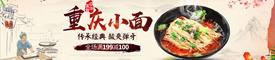 重庆小面企业展台1