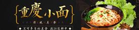 重庆小面企业展台