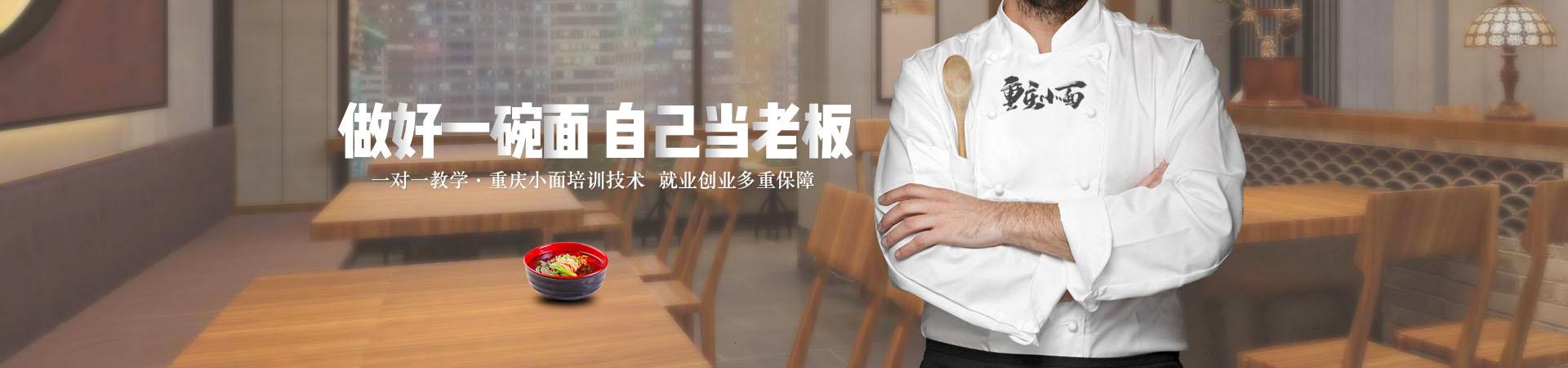 重庆小面培训中心